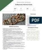 Αυθεντική Iταλική πίτσα