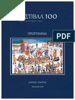 """Πρόγραμμα εκδηλώσεων """"Φεστιβάλ 100"""""""