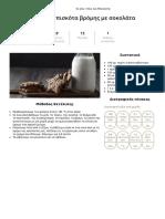 Μπισκότα βρόμης με σοκολάτα.pdf