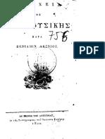 ΒΕΝΙΑΜΙΝ ΛΕΣΒΙΟΣ ΣΤΟΙΧΕΙΑ ΜΕΤΑΦΥΣΙΚΗΣ 1820