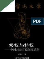 极权与特权—中国封建官僚制度读解