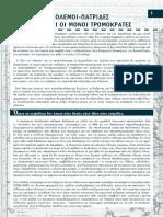 keimeno.pdf