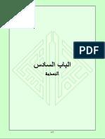 النمذجة العراقية.pdf