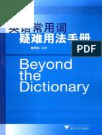 英语常用词疑难用法手册.pdf