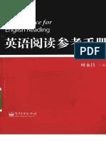 英语阅读参考手册 叶永昌.pdf