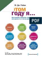 V_etom_godu_ya.pdf