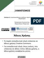 Ενότητα11 - Διαστασιολόγηση σωλήνων νερού σε εγκαταστάσεις κλιματισμού.pdf