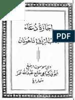 Ijazah Doa Jalbur Rizqi KH Abdullah Umar Semarang