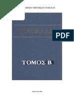 ΦΙΛΟΚΑΛΙΑ ΤΟΜΟΣ-Β.docx