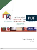 KATSAFANAS_TIMOKATALOGOS (1).pdf