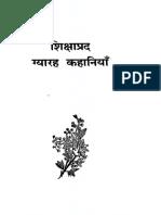 Hindi Book-Shikshaprad Gyarah Kahaniya by Gita Press.pdf