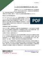 藍眼科技新聞稿_BMS2010_2010-10-04