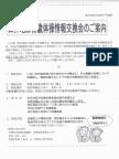 田井地区百歳体操情報交換会のご案内