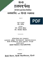 2015.312787.Hindi-Natya
