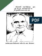 2015.308409.Sanskrit Vyakaran