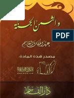 Https d1.Islamhouse.com Data Ar Ih Books Single2 Ar Price Paradise