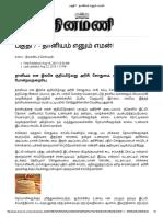 Sugar control.pdf