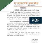 BJP_UP_News_01_______21_August_2018
