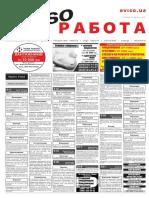 Aviso-rabota (DN) - 32/365/