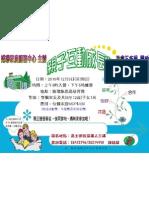 20101004camp海報