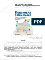 1sevost Yanov Ivan Poiskovaya Optimizatsiya Prakticheskoe Ruk