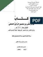 نوادر معلى بن منصور الرازي الحنفي - الرسالة العلمية.pdf