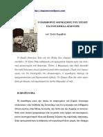 Hitler's Infatuation With Atatürk Revisited