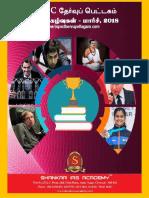 03-March-2018-Tamil.pdf
