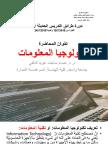 طرائق التدريس تكنولوجيا المعلومات