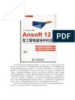 Ansoft12在工程电磁场中的应用