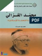 محمد الغزالي، داعية النهضة الإسلامية ـ محمود عبده