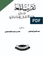 elebda3.net-wq-6333.pdf