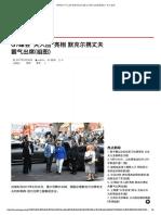 G7峰会_夫人团_亮相 默克尔携丈夫霸气出席(组图) – 华人在线.pdf