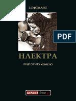 Σοφοκλής - Ηλέκτρα