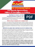 ΣΥΛΛΑΛΗΤΗΡΙΟ ΠΑΜΕ ΔΕΘ 2018