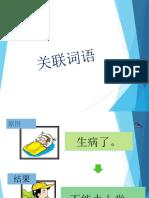 语文-关联词语.pptx