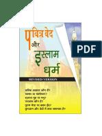 Pavitra Ved Aur Islam Dharam