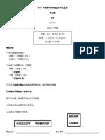 高中生物毕业考-试卷二.pdf