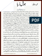 urdu adult novel.pdf
