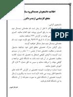 Etelaeyeh_KasriMadarek95