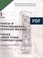 Zolotaya_biblioteka_Tetrad_3_Pyesy_i_proizvedenia_krupnoy_formy.pdf