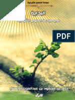 albdaia.pdf
