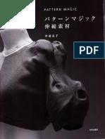 Pattern Magic Vol 3 (Japanese Artistic Design Book)