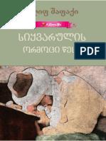 ელიფ შაფაქი სიყვარულის 40 წესი PDF