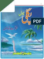 Pagli By Shaukat Thanvi.pdf