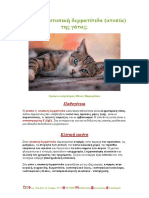 Τι είναι η ατοπική δερματίτιδα (ατ%.pdf