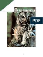 Ψυχολογία και Παιδαγωγική.pdf