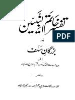 Tafseer Khatam Un Nabiyeen