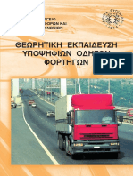 book_FORTHGA.pdf
