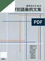 Ryuugakusei No Tameno Bunyabetsu Goi Reibunshuu Vocabulary Building [clean]
